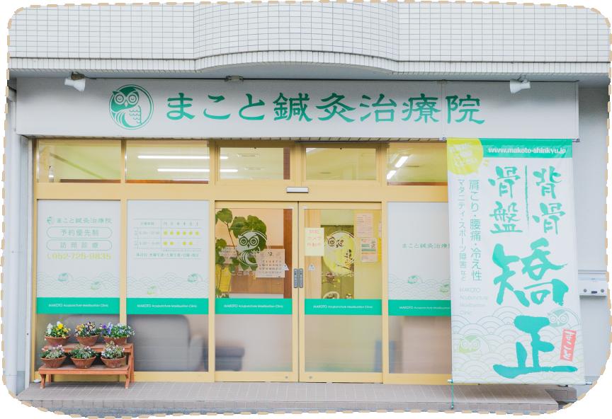 まこと鍼灸治療院
